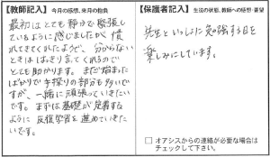 201503中森3