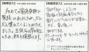 201305山崎