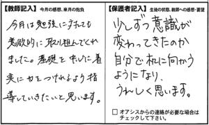 201501瀬尾