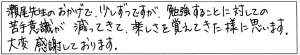 201502瀬尾
