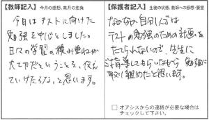201306山崎