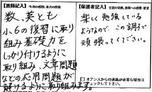 201504加賀山
