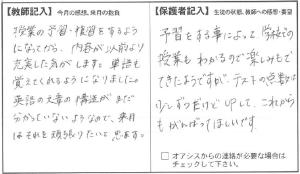 201506中森