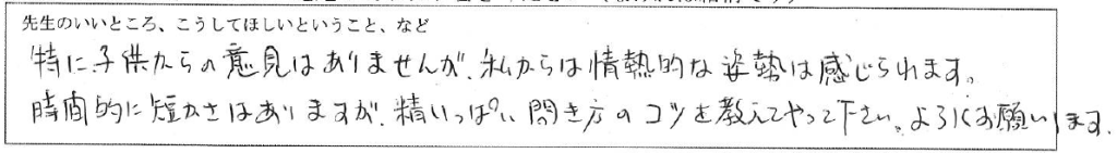201602廣瀬
